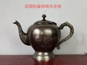 民国时期铜鎏银雕花老壶一个,保存完整雕工精美细致,包浆浓厚,正常使用。