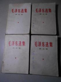 4本毛泽东选集(第五卷)合售