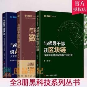 正版3本套 与领导干部谈数字货币+与领导干部谈AI人工智能推动第四次工业革命+与领导干部谈区块链 谈黑科技系列丛书3册