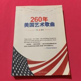 260年美国艺术歌曲 /千红 光明日报出版社