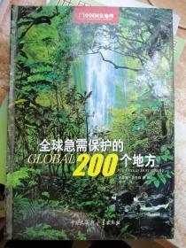 全球急需保护的200个地方 /[意]西蒙娜·佐丹奴 中国大百科全书出