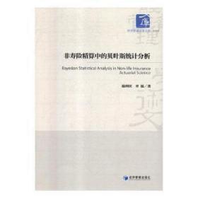 全新正版图书 非寿险精算中的贝叶斯统计分析 温利民 经济管理出版社 9787509658727 黎明书店黎明书店