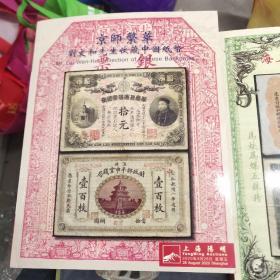 海上繁华 中国纸币    京师繁华  刘文和先生收藏中国纸币。两册合售  12-4架