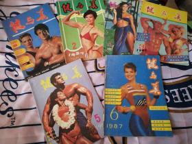 健与美1987年1-6期  [1985年1.4]  [1986年6] [1988年1] [1989年2.3.]12本合售