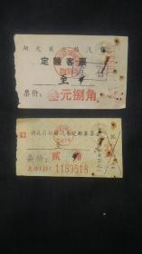 黄湖北省公路汽车定额客票2种