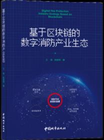 基于区块链的数字消防产业生态 9787507432930 江雄 阮安邦 中国建筑工业出版社 蓝图建筑书店