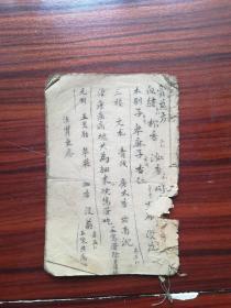 中医手抄本手写本秘方验方