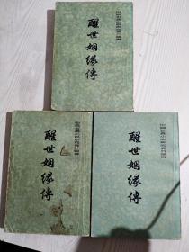 《醒世姻缘传》中国古典小说研究资料丛书  上、中、下三册全 1985年2月 上海古籍书店发行