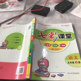 七彩课堂英语五年级上册