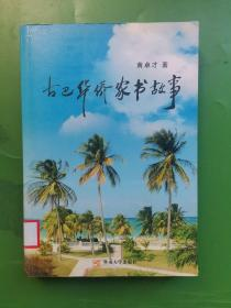 古巴华侨家书故事