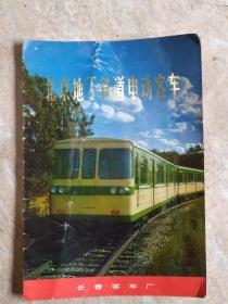 BJ—2型 北京地下铁道电动客车 文革的有语录 珍贵资料