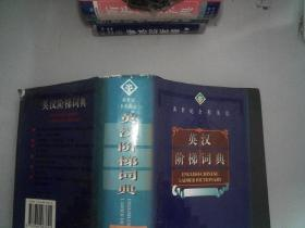 英汉阶梯词典