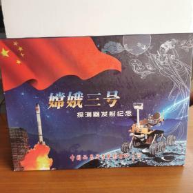 嫦娥三号探测器发射纪念:纪念封3枚,名信片1枚,版张1枚J