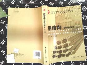 钢结构:原理与设计(第二版)