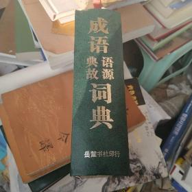 成语语源典故词典(一版一印)品相好