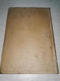 1935年初版上海良友图书印刷公司软精装侍桁著《参差集》