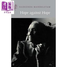 曼德施塔姆夫人回忆录 英文原版 Hope Against Hope Nadezhda-
