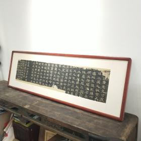 清拓,宋代云胜隶书《大宋新译三藏圣教序》一幅。残