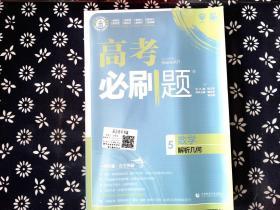 理想树67高考2019新版高考必刷题 数学5. 解析几何 高考专题训练..