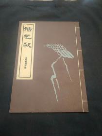 古代爱国诗选:浩气歌(83年1版1印插图版)