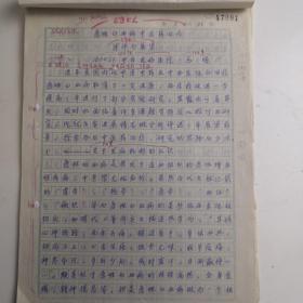 北京-- - - 著名老中医     马明     中医手稿亲笔 ---■ ■---正文16开21页---《....急性白血病..经验   .....》(医案  -处方--验方--单方- 药方 )-保真--见描述