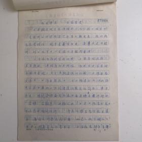 江苏淮安-- - - 著名老中医     顾天培   等 中医手稿亲笔 ---■ ■---正文16开9页---《......经验   .....》(医案  -处方--验方--单方- 药方 )-保真--见描述