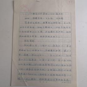 山东淄博-- - - 著名老中医     王庆琛     中医手稿亲笔 ---■附信封 ■---正文16开5页---《......经验   .....》(医案  -处方--验方--单方- 药方 )-保真--见描述
