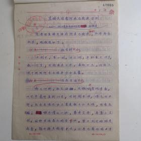 浙江绍兴市新昌县-- - - 著名老中医     梁德斐     中医手稿亲笔 ---■ ■---正文16开4页---《....针灸痢疾..经验   .....》(医案  -处方--验方--单方- 药方 )-保真--见描述