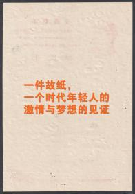 文革时期特色藏品,初中学生的【献忠书】林彪副统帅永远健康,服从四个面向去农村,【那个年代,青年人的激情与梦想】