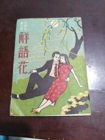 民国言情小说土纸本:长篇社会小说(觧语花)