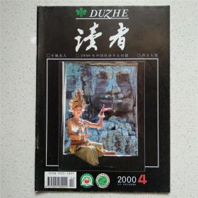 读者2000年第4期