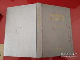 中国西南的古代交通与文化(1994年1版1印,精装)