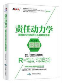 正版二手  责任动力学:颠覆企业传统责任心管理新思维  方志良  著  9787540243159