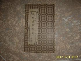 苏东坡丰乐亭 早期拓片 精装32开,起码80年之前的