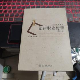 法律职业伦理(第三版)