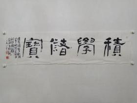 保真书画,中国书协会员,潍坊书协副主席傅小泉四尺对开书法《积学储宝》一幅。