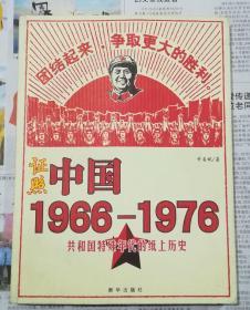 证照中国1966-1976