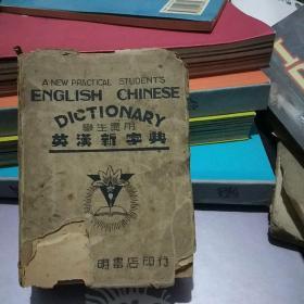 学生实用英汉新字典[民国三十六年一月四版]