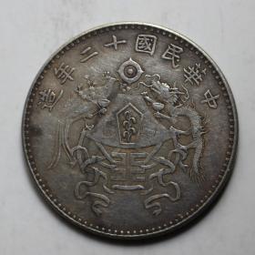 十二年龙凤币大字版