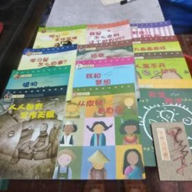 小多人文科学阅读系列 14册