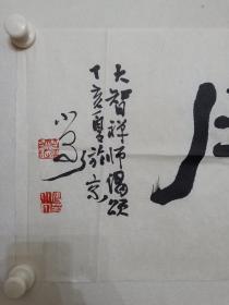 保真书画,中国书协会员,潍坊书协副主席傅小泉四尺对开书法《耕云种月》一幅。