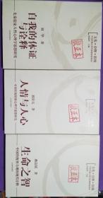 人情与人心:中国传统情欲心理学思想研究 《人情与人心》《生命之智》《自我的体证与诠释》【三册同售 正版 全新校正本】