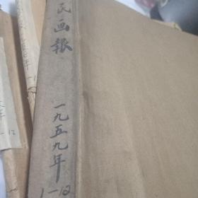 农民画报1959(1-12)