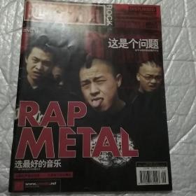 通俗歌曲中国摇滚第一刋2001.5总195期