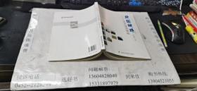 北国明珠——五大连池探秘  16开本  包邮挂费