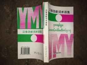 汉傣泐新词术语集(云南西双版纳 汉、傣文对照、36开)
