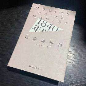 1840年以来的中国