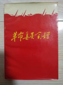 革命委员会好(塑皮)