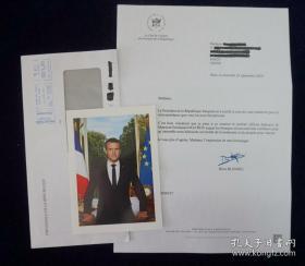 【现任法国总统 法国历史上最年轻的总统《时代周刊》2018年全球最具影响力人物——埃马纽埃尔·马克龙(Emmanuel Macron)官方签名照片1张】(附有官方回信1页及实寄封一枚,地址已做遮挡处理)