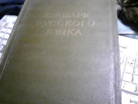 俄语词典 【全四卷】俄文原版